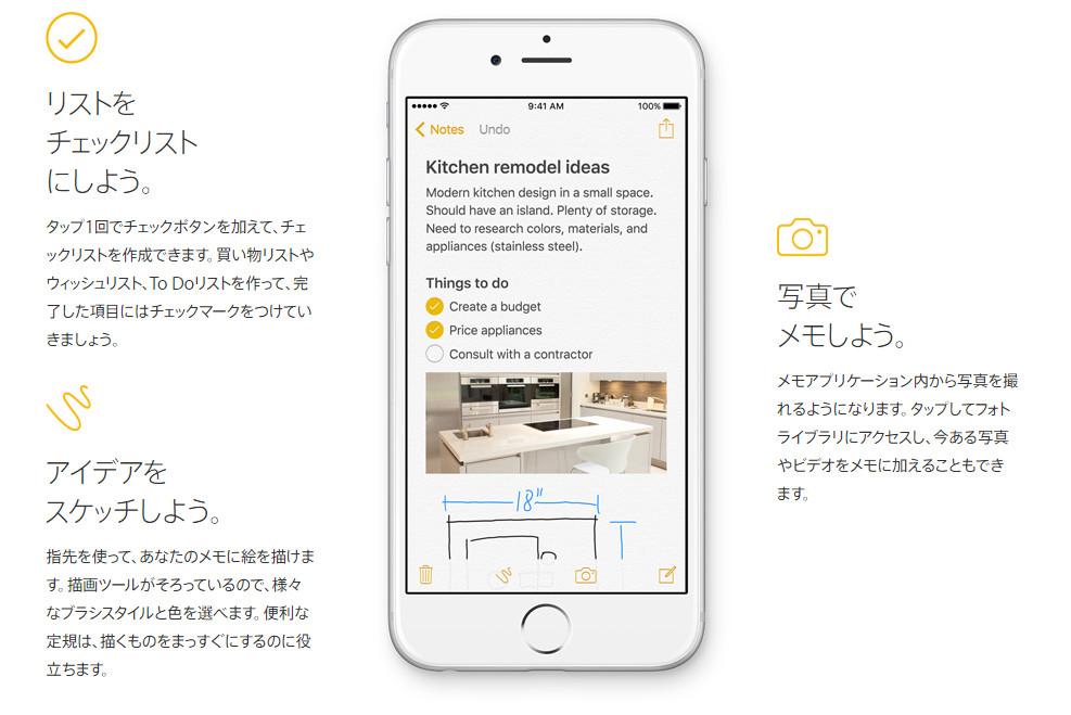 iOS9の写真・アルバムの情報とアップデートによるデータ消失の対処法