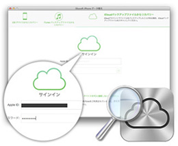 iSkysoft「iPhone データ復元 for Mac」の評判
