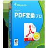 PDF変換 プロ for Windows