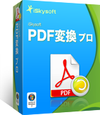 PDF変換プロ for Windows
