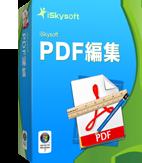 PDF編集 for Windows