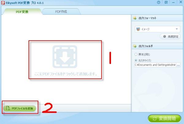 PDFをWordに変換時にファイル追加