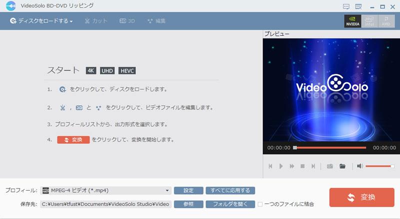 VideoSolo BD-DVDリッピング
