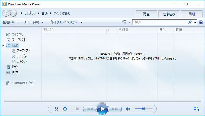 「Windows Media Player」