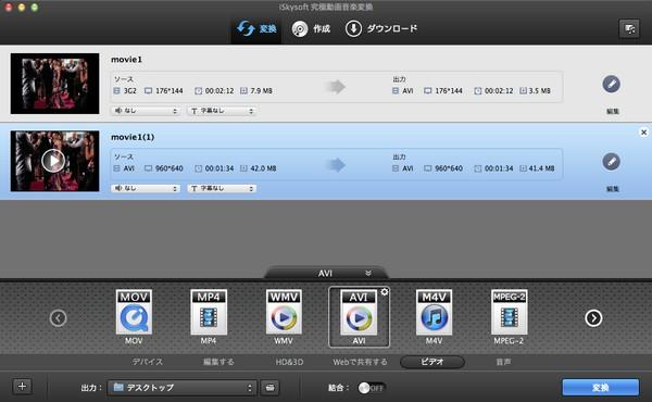 3G2ファイルをMP4に変換