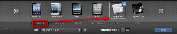 AVI,WMVファイル,Apple tv,変換,Mac