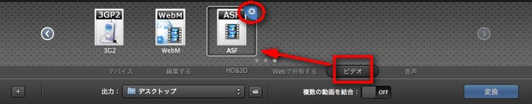 Macでmp4からasfへ変換