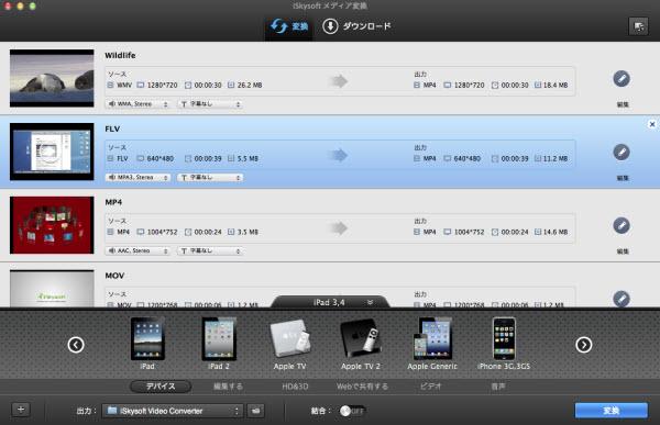AVCHDをiMovieにインポート