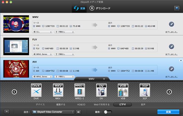 AVCHD Lite変換 mac