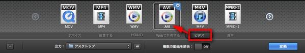 AVIファイルを結合