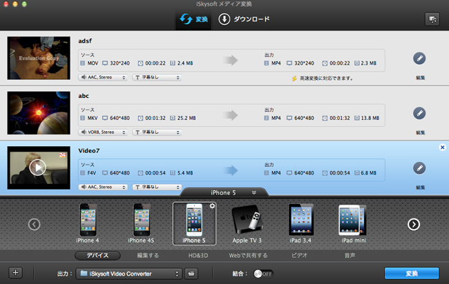 mac aviファイルmp4変換