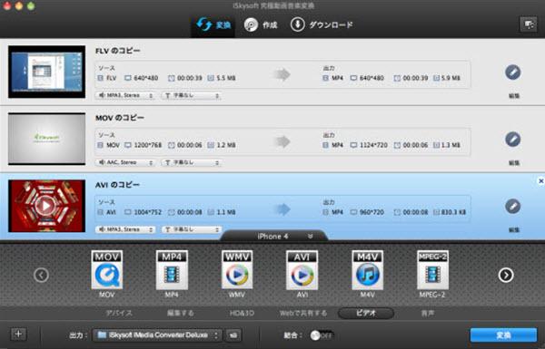 MacでWAVファイルをMP3に変換