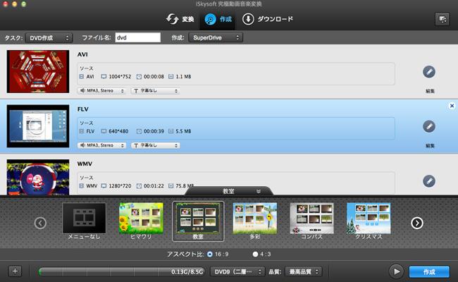 mac DVDインポート