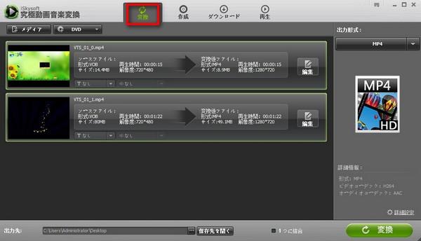 Xbox 360でDVDを変換