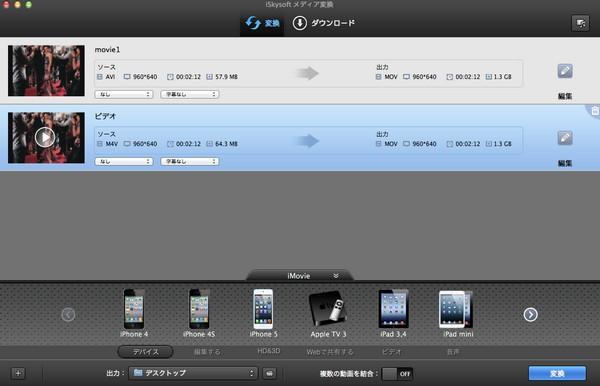 MacでH.264ファイルをiMovieに変換