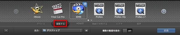 MTS/M2TS ファイルをiDVD形式に変換