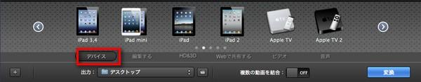 ipadでflashビデオファイルを見る