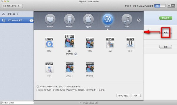 MacでYouTube動画をダウンロードしてMP4に変換