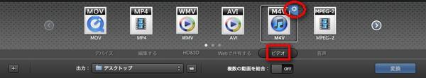 MPEG-1 m4v 変換 Mac