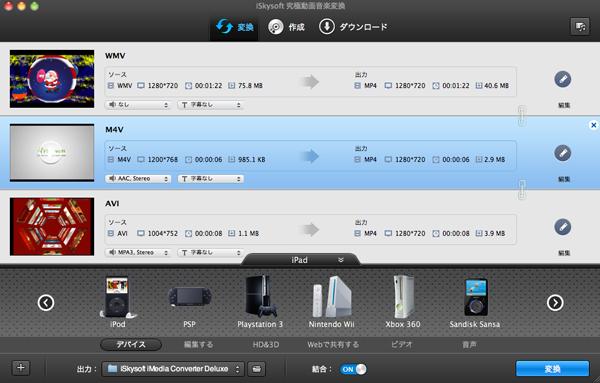 mac,ビデオカメラ,FCP,変換
