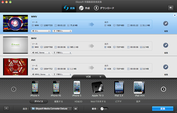 mac用動画変換ソフト