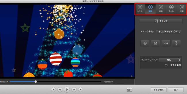mac版動画変換ソフト