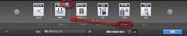 MacでMP4をMKVに変換
