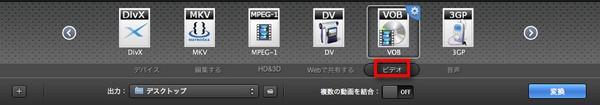 MKV2VOB Mac版 MKVをVOBに変換