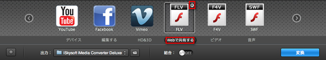 mac,wmv,flv 変換