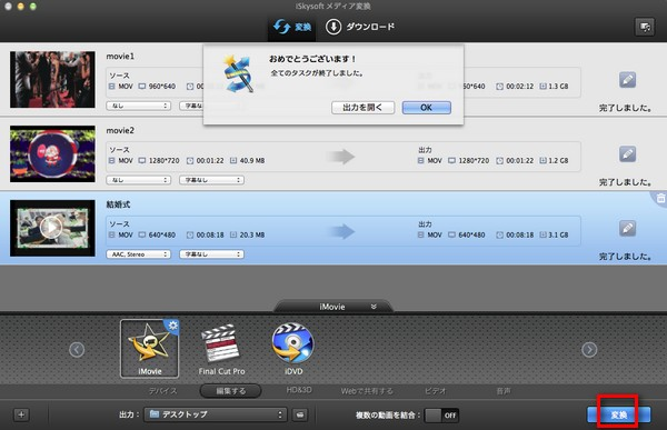 Mac QuickTimeファイルをiMovieに変換