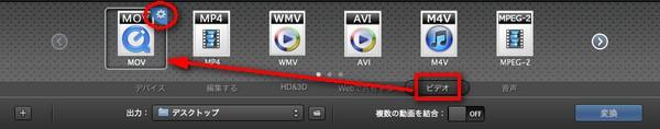 MTS mov 変換 mac