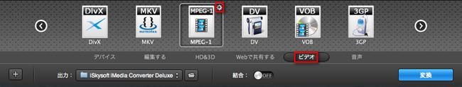 AVIファイルからMPEG1へ変換 mac