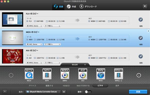 MacでMOVをWebMに変換