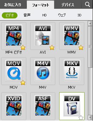WMVファイルをMOVに変換