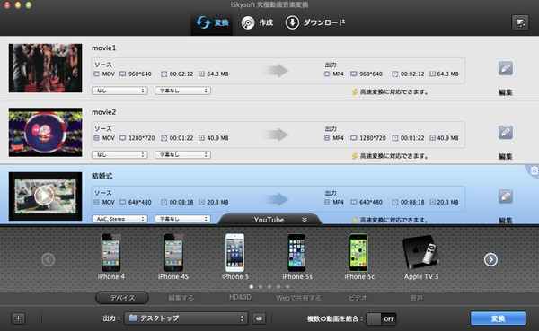 MOV youtube 変換 mac