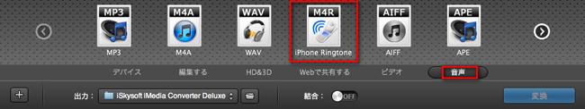 MP3をm4rに変換