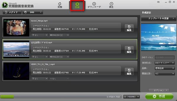 MP4ファイルをインポート