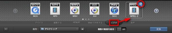 AVCHDファイルをMPEG-2に変換 Mac