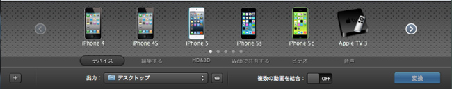 mov iPhone 変換 Mac