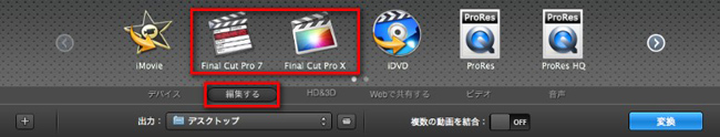 macでAVIファイルをFCPに変換