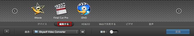 macでmovファイルにvobを変換