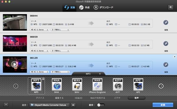 MacでMTS/M2TSファイルをWMVに変換