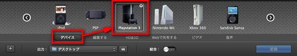 mkv PS3 変換 mac