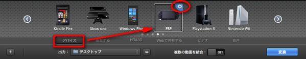 MacでDVDファイルをPSPに変換