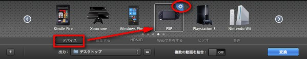 mp4 PSP 変換 Mac