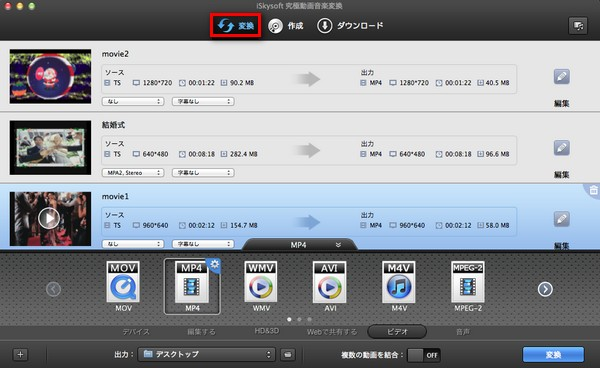 MacでTSファイルをiPod用に変換