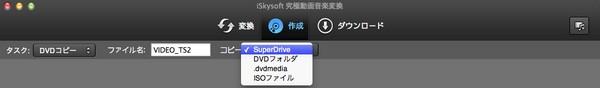 DVDファイル変換
