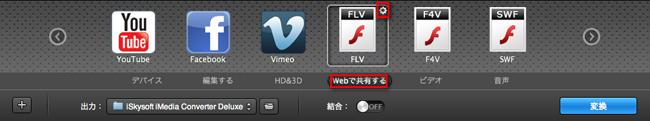 youtubeアップロード mac