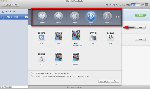iSkysoft「iTube Studio for Mac」の市場評価は?