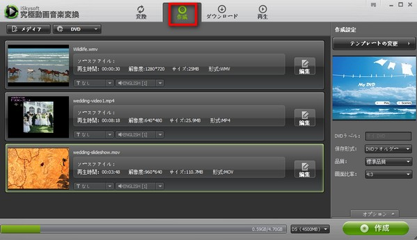 wmvファイルをインポート
